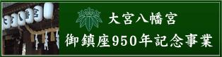 950年記念事業