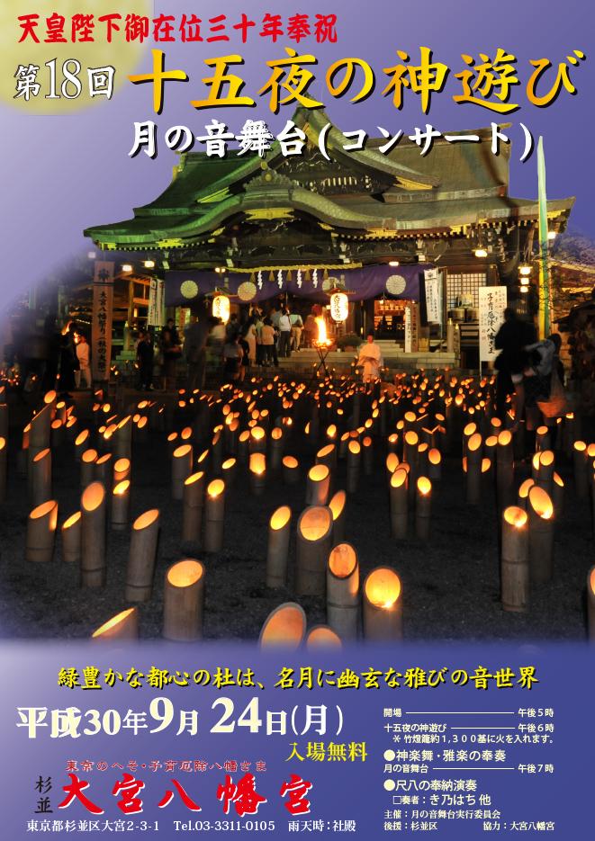 [180602] 十五夜の神遊びポスター(年号直し)_OL