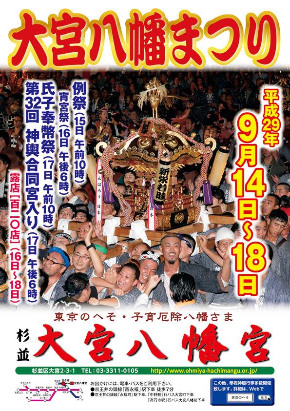 大宮八幡祭り