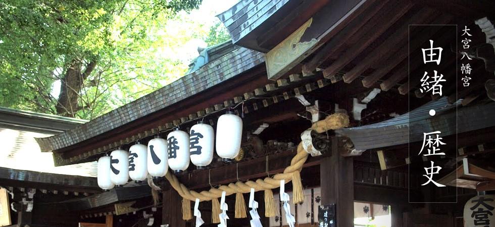 大宮八幡宮の歴史・由緒