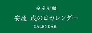 安産祈願 安産 戌の日カレンダー