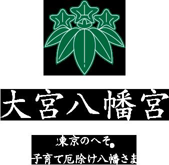 大宮八幡宮 東京のへそ。子育て厄除け八幡さま