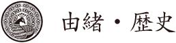 由緒・歴史