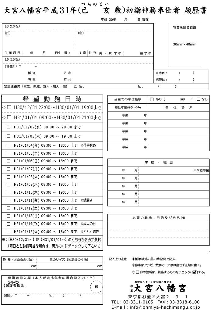 H31_新春助務履歴書-1