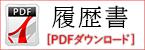履歴書PDF