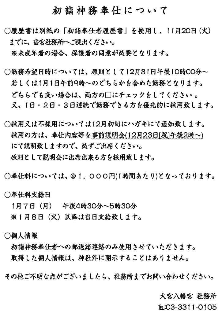 H31_新春助務履歴書-2