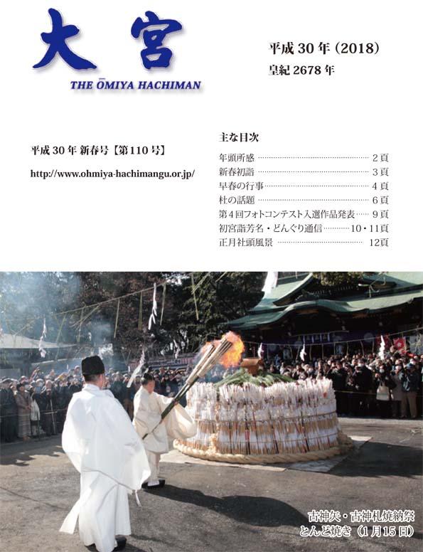 社報 最新刊 表紙