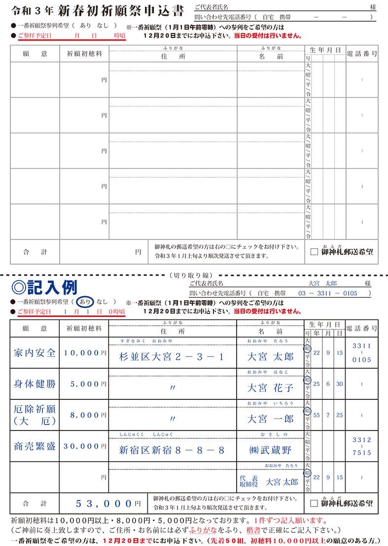 新春祈願申込用紙